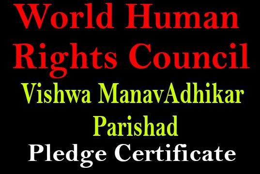 World Human Rights Council - Vishwa ManavAdhikar Parishad - Corona Pledge Certificate