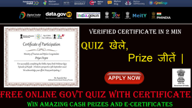 online govt quiz with certificate