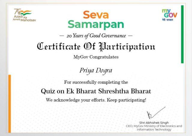 ek bharat shreshth bharat quiz answers