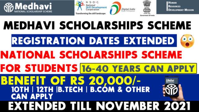medhavi scholarship